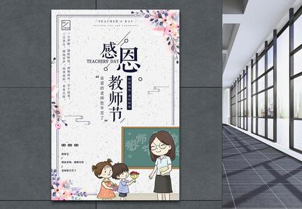 清新卡通教师节快乐海报图片