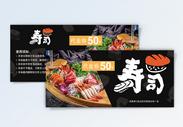 寿司餐饮代金券图片