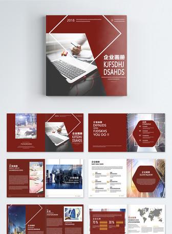 企业画册整套