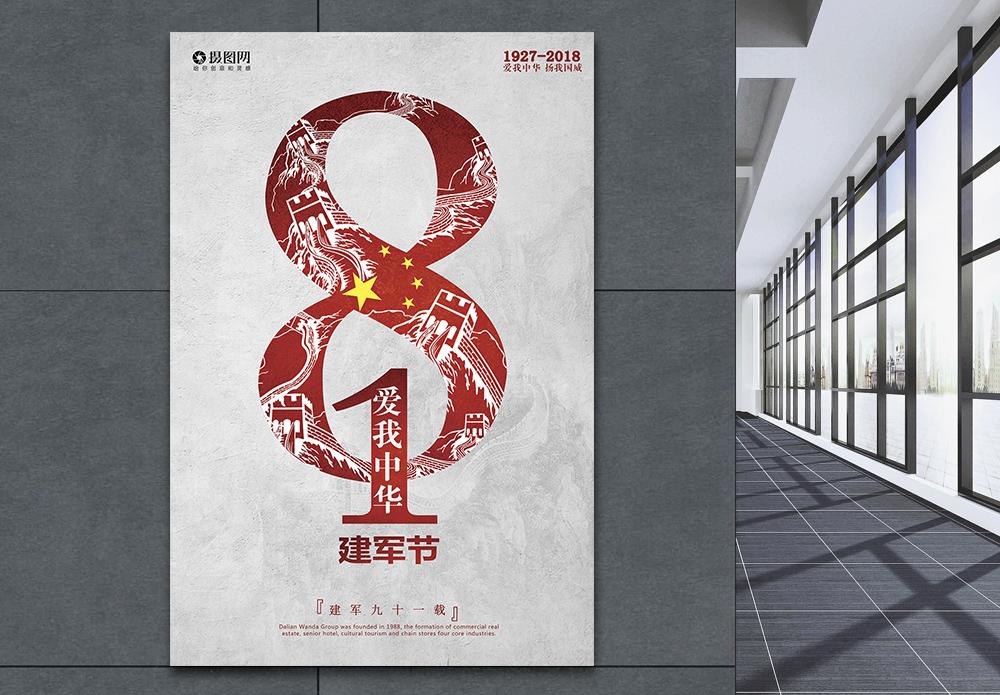 八一建军节海报图片