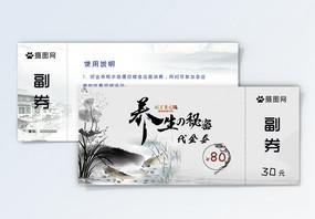 中国风酸菜鱼火锅优惠劵图片