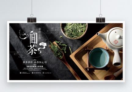 闻茶展板图片