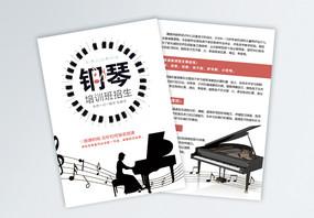 钢琴培训招生传单图片