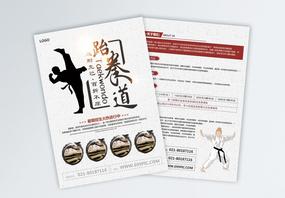 跆拳道培训班招生传单图片