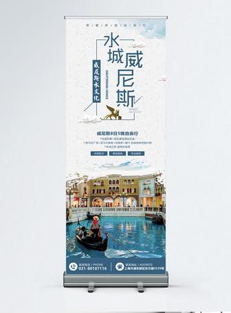 威尼斯旅游展架