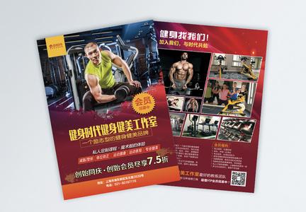 健身工作室宣传单图片