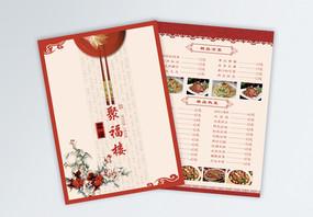 中式酒楼菜单宣传单图片