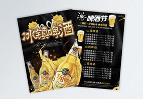 啤酒节宣传单设计图片