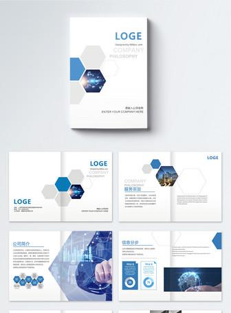 蓝色简约企业画册