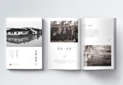 中国风旅游古镇画册图片