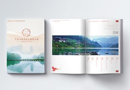 古镇旅游中国风宣传画册图片