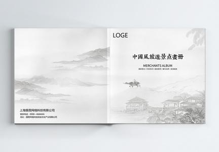 中国风景点旅游宣传册图片