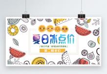冷饮饮料促销展板图片