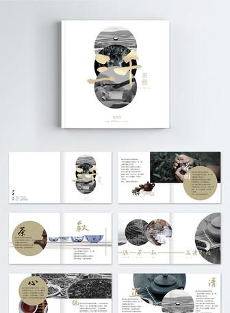 中国风茶行业画册整套