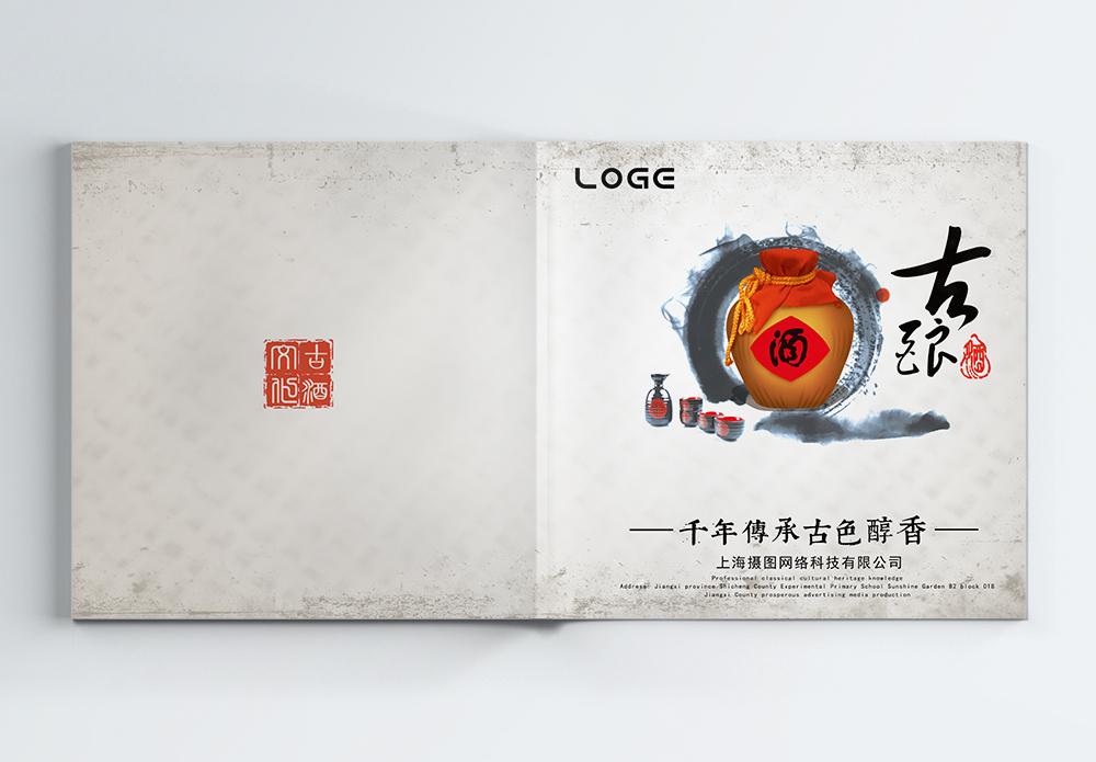 中国风白酒画册整套图片