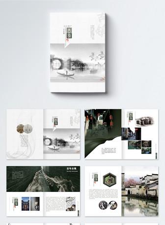 中国风古镇旅游画册