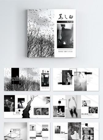 中国风黑白摄影个人作品集画册