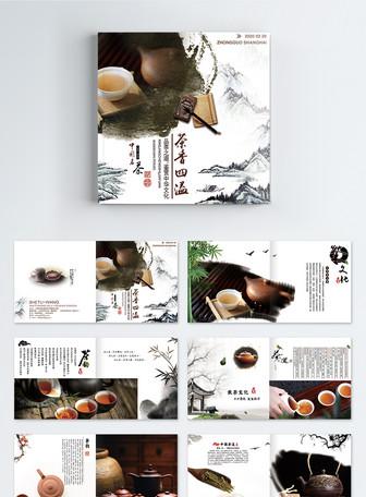 中国风简约水墨茶画册