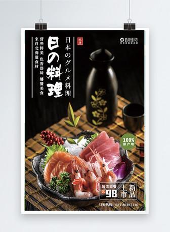 日式料理促销海报
