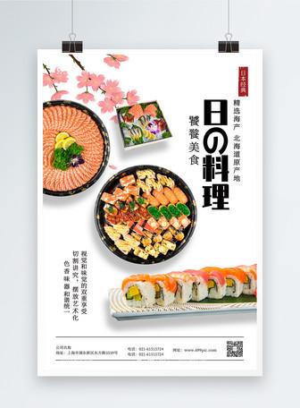 日式美食料理海报