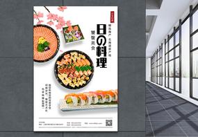 日式美食料理海报图片