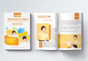 橙色教育画册图片