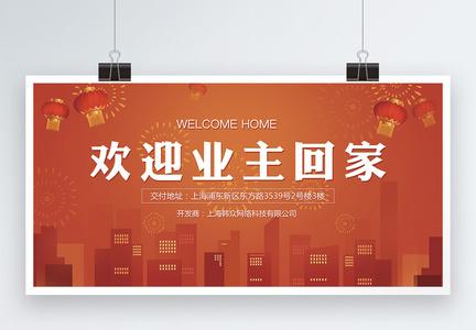 欢迎业主回家地产交付展板图片