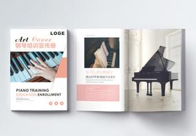 钢琴培训画册图片
