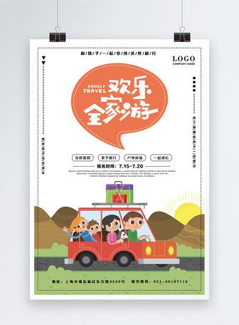 欢乐全家游旅游海报