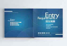 蓝色招生简章宣传画册图片