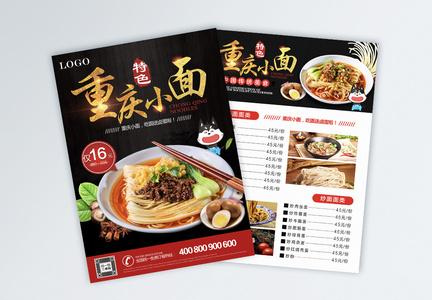 重庆小面宣传单图片