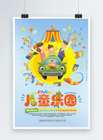 游乐园儿童乐园海报