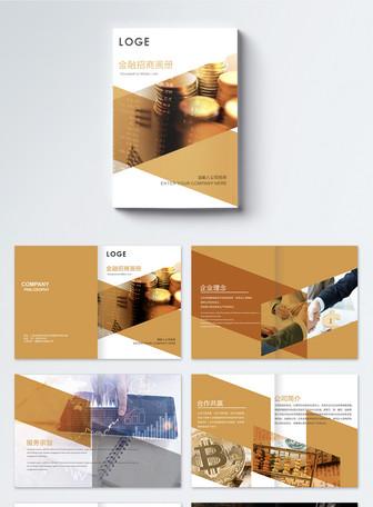 金色金融宣传画册