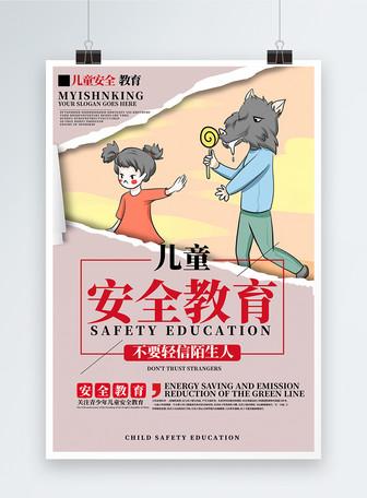 儿童安全教育公益海报