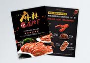 麻辣美味小龙虾宣传单图片
