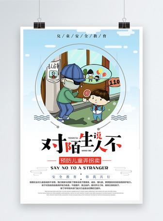 预防儿童拐卖公益海报