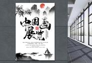 中国画展海报设计图片