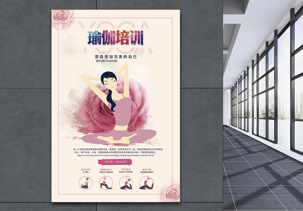 小清新瑜伽培训海报图片