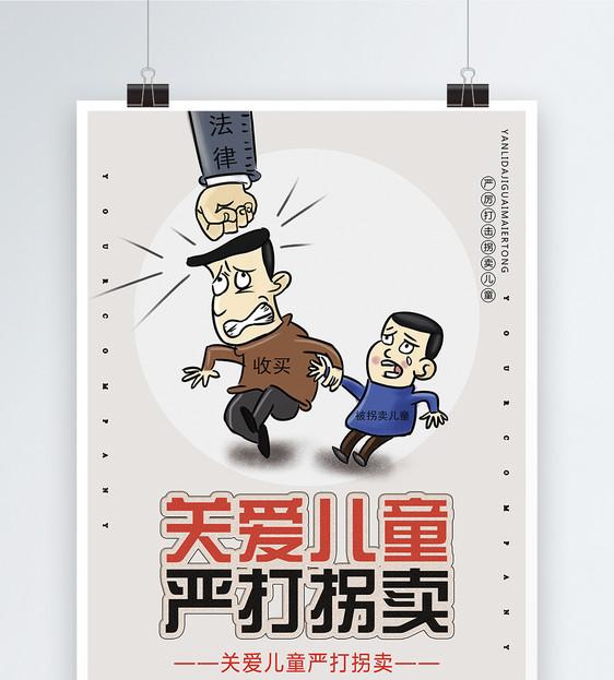 关爱儿童严禁拐卖公益海报