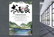 中国风书画展海报图片