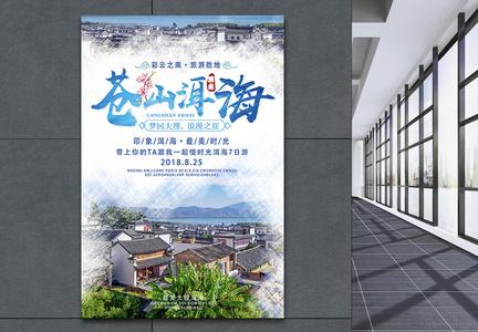 苍山洱海旅游宣传海报图片