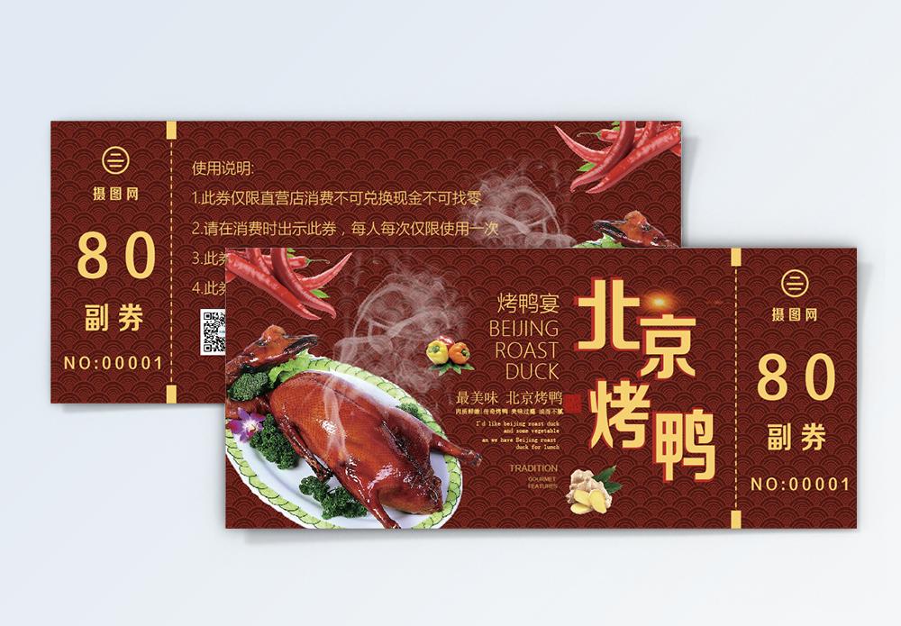 北京烤鸭优惠券图片