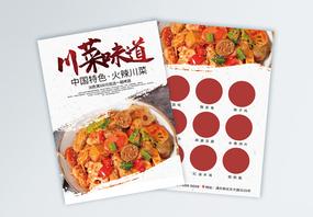 川菜馆宣传单图片