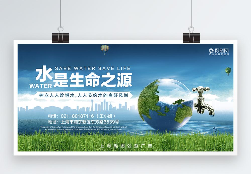 水是生命之源公益展板图片