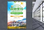 香格里拉旅游宣传海报图片