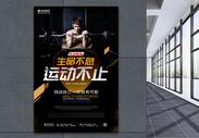 大气运动健身宣传海报图片