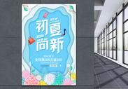 初夏尚新宣传促销海报图片