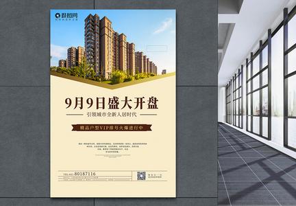 房地产盛大开盘海报图片