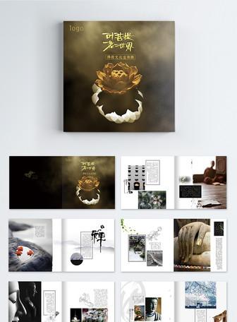 中国风佛教宣传画册