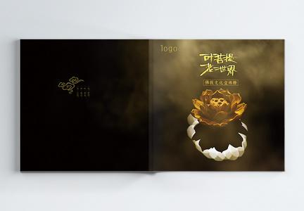 中国风佛教宣传画册图片